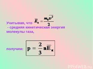 Учитывая, что - средняя кинетическая энергия молекулы газа, получим: