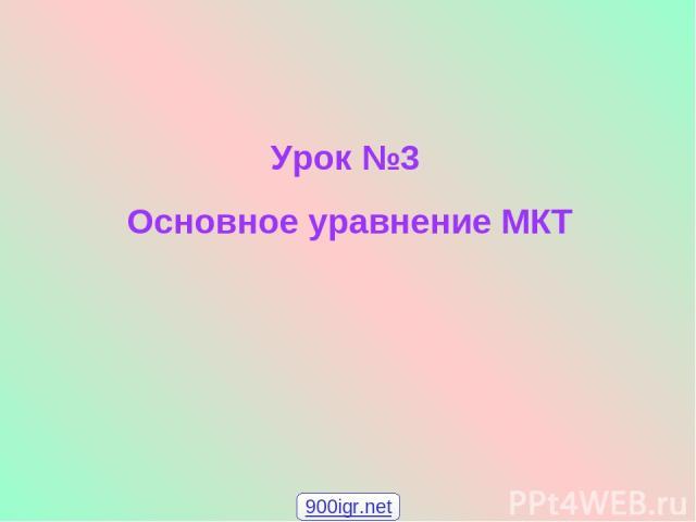 Урок №3 Основное уравнение МКТ 900igr.net