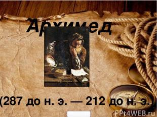 Архимед (287 до н. э. — 212 до н. э.) 5klass.net