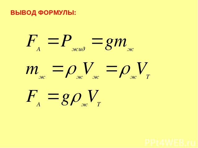 вывести формулы всех работы интернете