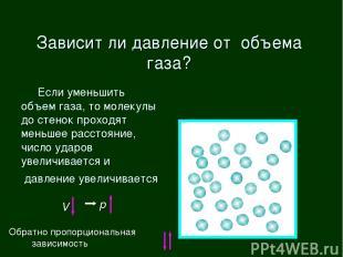 Если уменьшить объем газа, то молекулы до стенок проходят меньшее расстояние, чи