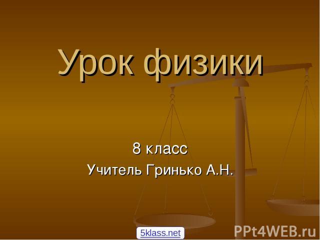 Урок физики 8 класс Учитель Гринько А.Н. 5klass.net