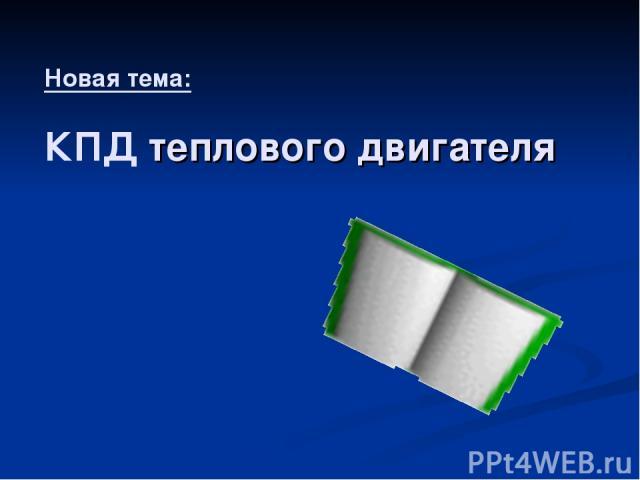 Новая тема: КПД теплового двигателя