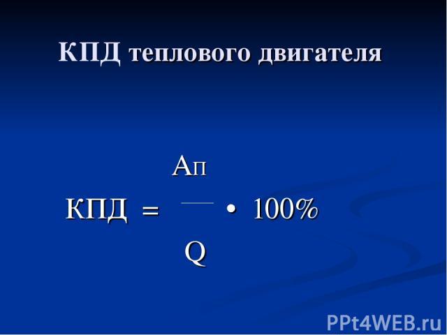 КПД теплового двигателя AП КПД = • 100% Q
