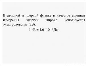 В атомной и ядерной физике в качестве единицы измерения энергии широко используе
