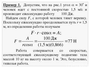 Пример 1. Допустим, что на рис.1 угол = 30 и человек идет с постоянной скоростью