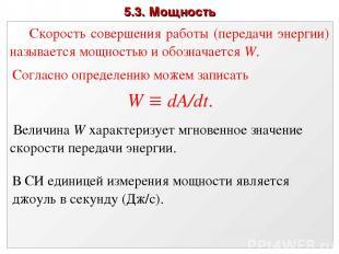 5.3. Мощность Скорость совершения работы (передачи энергии) называется мощностью