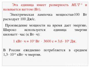 Эта единица имеет размерность ML2T–3 и называется ваттом (Вт). Электрическая лам