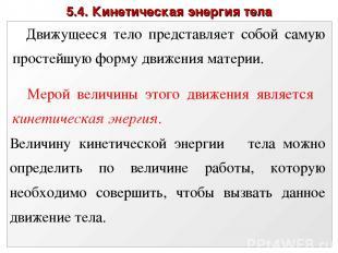 5.4. Кинетическая энергия тела Движущееся тело представляет собой самую простейш