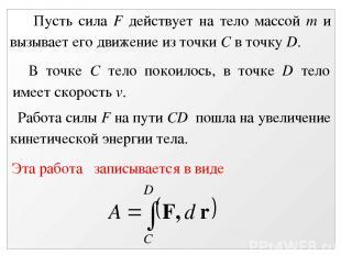 Пусть сила F действует на тело массой m и вызывает его движение из точки С в точ