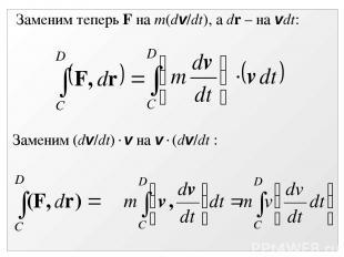 Заменим теперь F на m(dv/dt), а dr – на vdt: Заменим (dv/dt) v на v (dv/dt :
