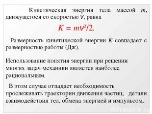 Кинетическая энергия тела массой m, движущегося со скоростью v, равна K = mv2/2.