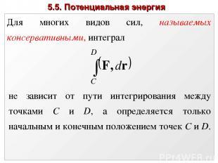 5.5. Потенциальная энергия Для многих видов сил, называемых консервативными, инт