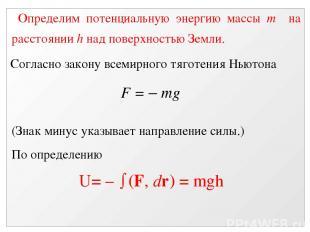 Определим потенциальную энергию массы m на расстоянии h над поверхностью Земли.