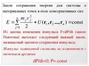 Закон сохранения энергии для системы n материальных точек в поле консервативных