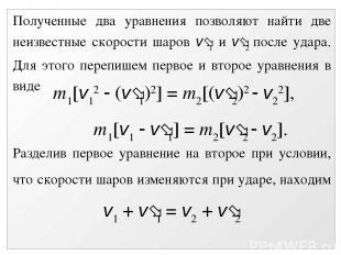 Полученные два уравнения позволяют найти две неизвестные скорости шаров v 1 и v