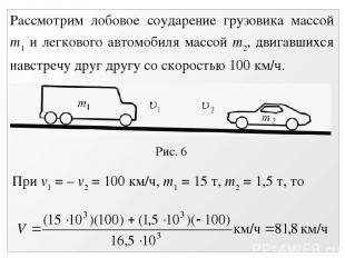 Рис. 6 Рассмотрим лобовое соударение грузовика массой m1 и легкового автомобиля