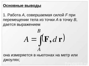 Основные выводы 1. Работа А, совершаемая силой F при перемещении тела из точки А