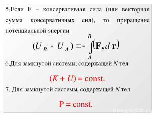 5.Если F – консервативная сила (или векторная сумма консервативных сил), то прир