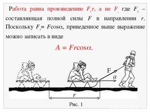 Рис. 1 F a r Работа равна произведению Frr, а не F, где Fr – составляющая полной