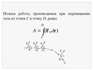 Полная работа, производимая при перемещении тела из точки C в точку D, равна