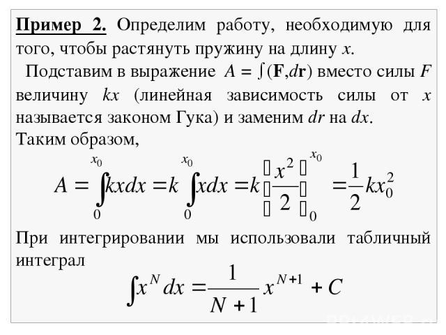 Пример 2. Определим работу, необходимую для того, чтобы растянуть пружину на длину х. Подставим в выражение A = (F,dr) вместо силы F величину kx (линейная зависимость силы от х называется законом Гука) и заменим dr на dx. Таким образом, При интегрир…