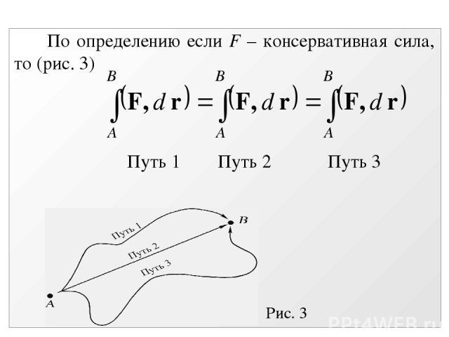 Рис. 3 По определению если F – консервативная сила, то (рис. 3) Путь 1 Путь 2 Путь 3
