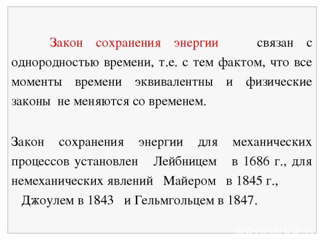 Закон сохранения энергии связан с однородностью времени, т.е. с тем фактом, что все моменты времени эквивалентны и физические законы не меняются со временем. Закон сохранения энергии для механических процессов установлен Лейбницем в 1686 г., для нем…