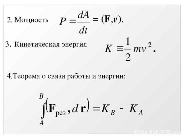 2. Мощность = (F,v). 3. Кинетическая энергия 4.Теорема о связи работы и энергии:
