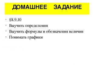ДОМАШНЕЕ ЗАДАНИЕ §8,9,10 Выучить определения Выучить формулы и обозначения велич