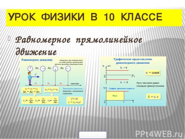 УРОК ФИЗИКИ В 10 КЛАССЕ Равномерное прямолинейное движение 5klass.net