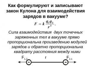 Как формулируют и записывают закон Кулона для взаимодействия зарядов в вакууме?