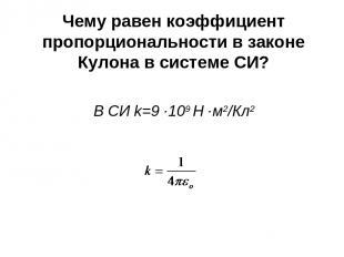 Чему равен коэффициент пропорциональности в законе Кулона в системе СИ? В СИ k=9