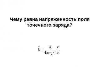 Чему равна напряженность поля точечного заряда?