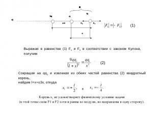 (1) Выражая в равенстве (1) F1 и F2 в соответствии с законом Кулона, получим . (