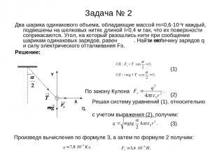 Задача № 2 Два шарика одинакового объема, обладающие массой m=0,6·10-3г каждый,