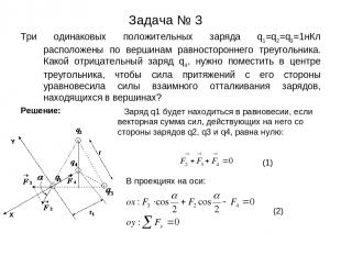Задача № 3 Три одинаковых положительных заряда q1=q2=q3=1нКл расположены по верш