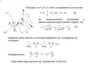 Из геометрических построений в равностороннем треугольнике следует, что Учитывая
