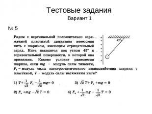 Тестовые задания Вариант 1 № 5