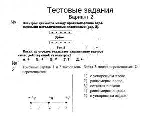 Тестовые задания Вариант 2 № 1 № 2