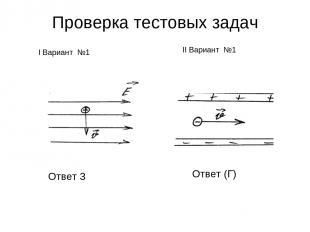 Проверка тестовых задач I Вариант №1 II Вариант №1 Ответ 3 Ответ (Г)