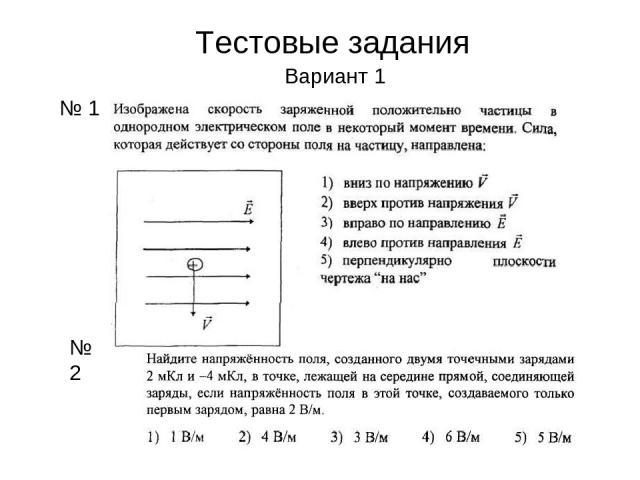 Тестовые задания № 1 Вариант 1 № 2