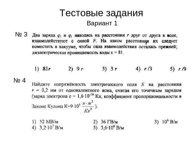 Тестовые задания Вариант 1 № 3 № 4