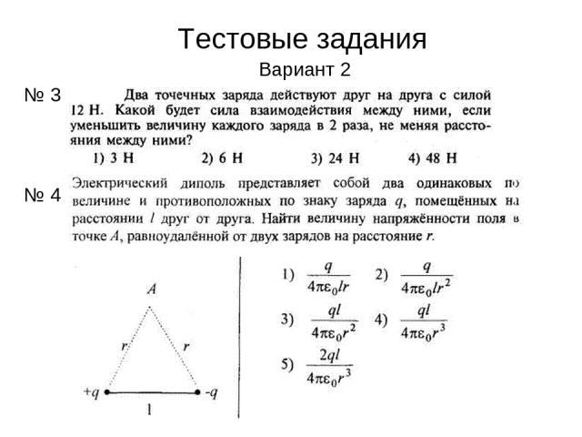 Тестовые задания Вариант 2 № 3 № 4