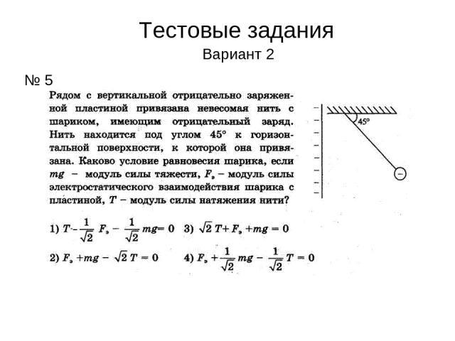 Тестовые задания Вариант 2 № 5