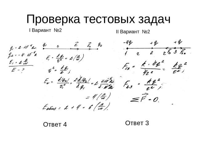 Проверка тестовых задач I Вариант №2 II Вариант №2 Ответ 3 Ответ 4