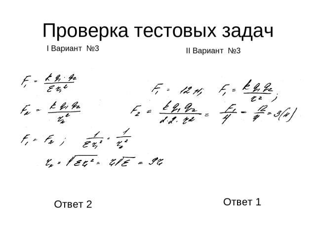 Проверка тестовых задач I Вариант №3 II Вариант №3 Ответ 1 Ответ 2