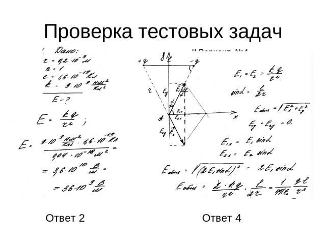 Проверка тестовых задач I Вариант №4 II Вариант №4 Ответ 2 Ответ 4