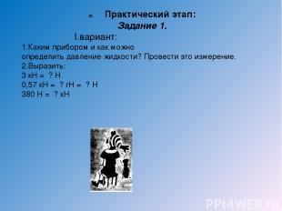 Практический этап: Задание 1. I.вариант: 1.Каким прибором и как можно определить