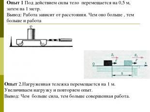 Опыт 1 Под действием силы тело перемещается на 0,5 м, затем на 1 метр. Вывод: Ра
